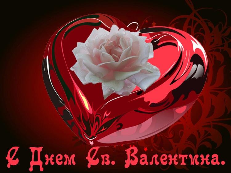 Фото поздравление с днем валентина