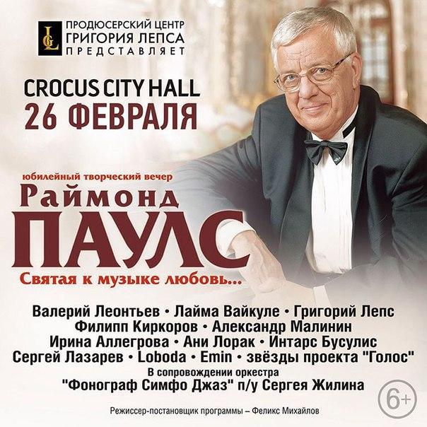 «Юбилейный Концерт Раймонда Паулса 80 Лет Смотреть» / 1995