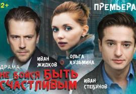Спектакль «Не бойся быть счастливым» по потрясающей пьесе Алексея Арбузова «Мой бедный Марат»