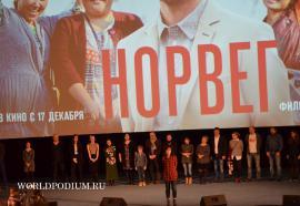Премьера фильма «Норвег» в «Доме кино»