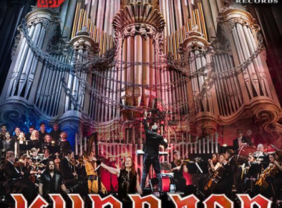 «Кипелов. Концерт с симфоническим оркестром»