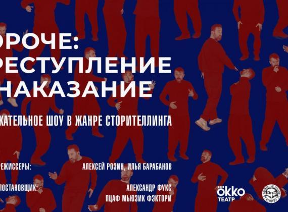 Okko Театр представит новый проект в жанре сторителлинга «Короче: Преступление и наказание»