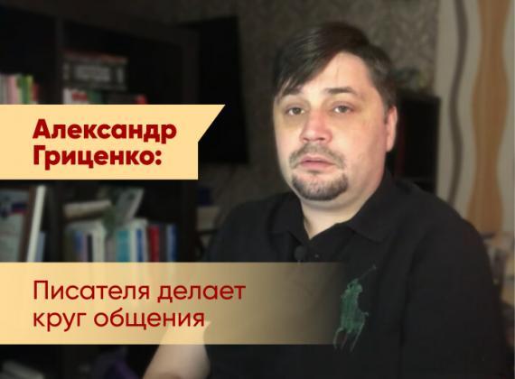 Лидер писательской организации высказался на тему круга общения