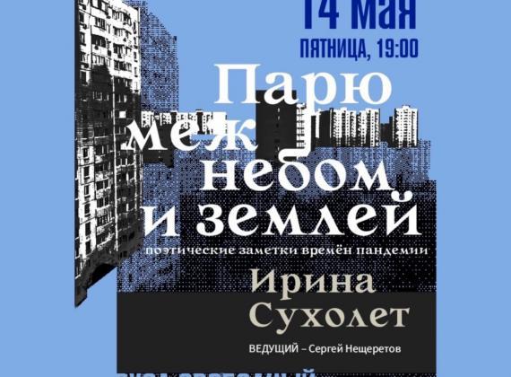 Поэтический вечер ректора Института современного искусства - Ирины Наумовны Сухолет!
