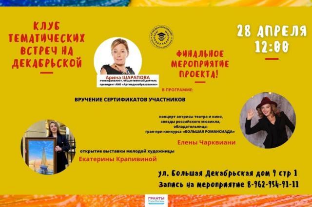 «Клуб тематических встреч на Декабрьской»