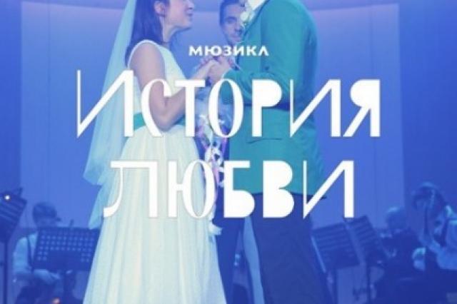 Мюзикл «История любви»: мировой бестселлер на сцене