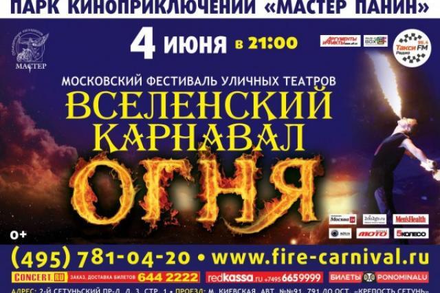 VII Московский Международный фестиваль уличных театров «Вселенский карнавал огня»