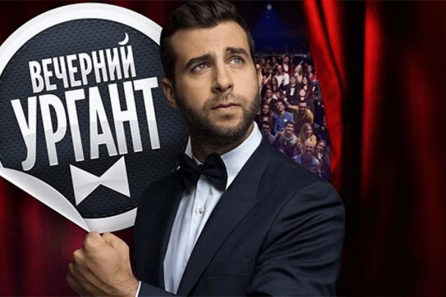 Валерий Дидюля и Мария Луговая придут в «Вечерний Ургант»