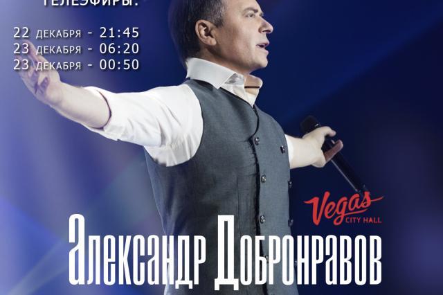 Юбилейный концерт Александра Добронравова покажет ОТР
