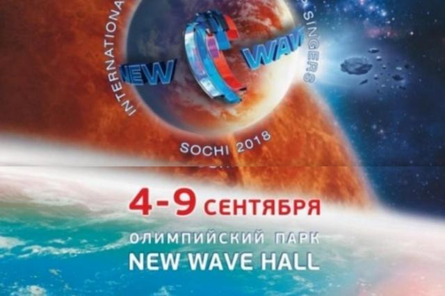 «Новая волна 2018» пройдет в Сочи с 4 по 9 сентября