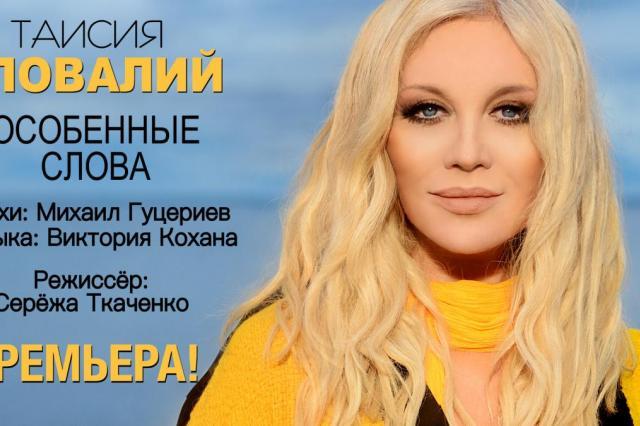 Таисия Повалий представила премьеру клипа «Особенные слова»