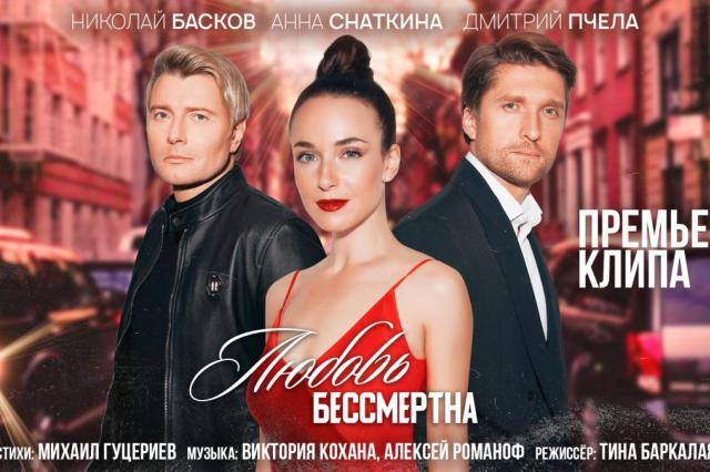 Николай Басков в День рождения представил премьеру видеоклипа на композицию «Любовь бессмертна»
