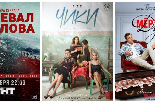 Российские критики назвали лучшие сериалы 2020 года