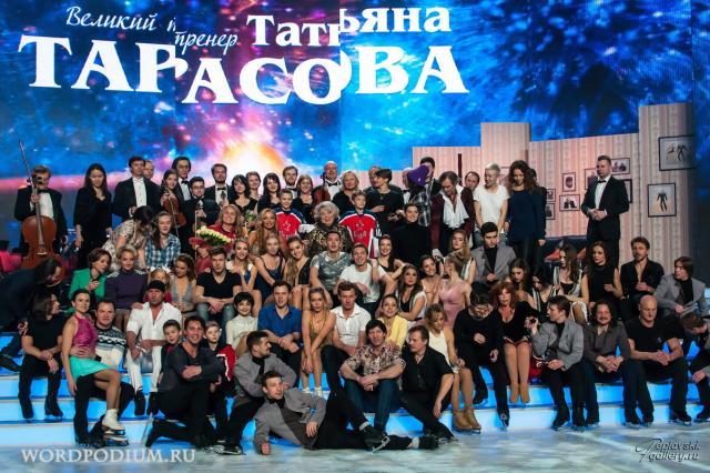 Шоу в честь юбилея Татьяны Тарасовой: «Это было  Шедеврально!!!»