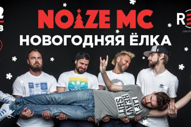 Noize MC: Новогодняя елка!