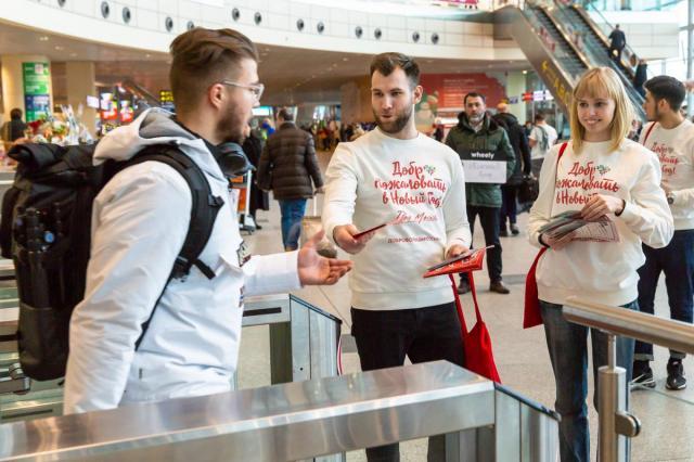 «Москва поздравляет тебя!»: волонтеры проведут в столичных аэропортах новогоднюю акцию для туристов