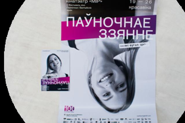 """Фестиваль """"Северное сияние"""" объявил конкурс постеров"""