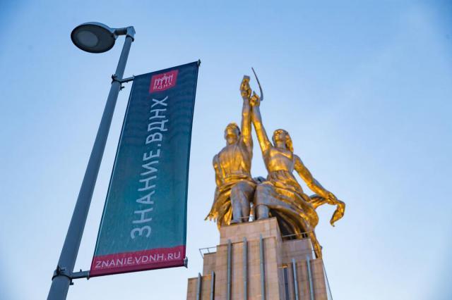Бесплатная лекция «Москва и я: первая встреча» на ВДНХ
