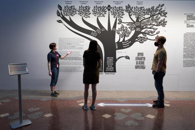 Бесплатный вход в Центр славянской письменности «Слово»