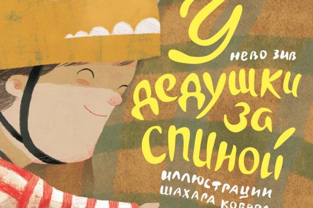Сочувствие и доброта: 5 детских книг для домашнего чтения