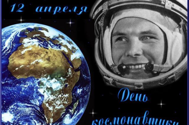 55 лет с момента первого полета человека в Космос! Он сказал: «Поехали!»