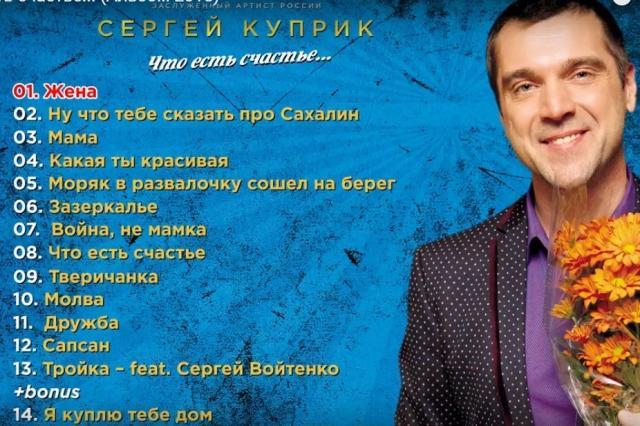 Сергей Куприк представил четвёртый сольный альбом «Что есть счастье?»