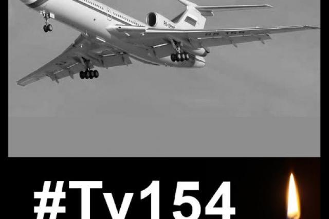 Ту-154, улетевший в Вечность… Светлая Память!