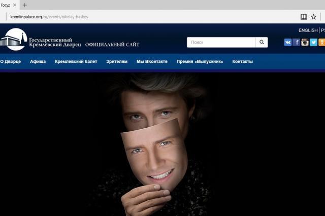 Официальный сайт Государственного Кремлёвского дворца, концерт Николая Баскова