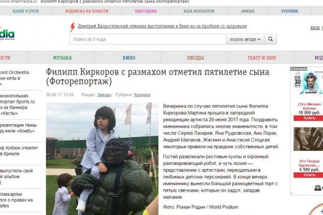 Intermedia, Филипп Киркоров с размахом отметил пятилетие сына