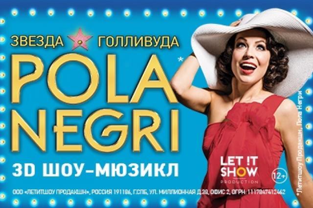 3D шоу «Пола Негри»  возвращается в Москву!