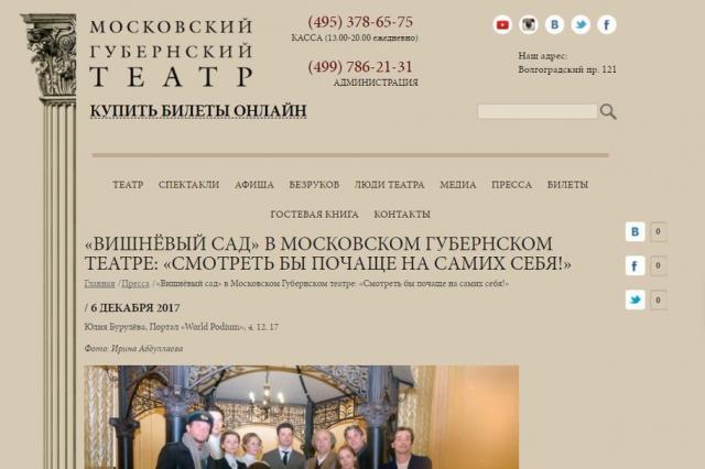 Московский Губернский театр, «Вишнёвый сад»