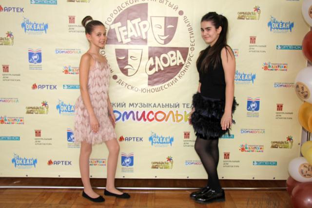Театр «Домисолька» является инициатором конкурса-фестиваля «ТЕАТР СЛОВА»