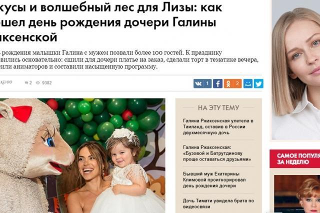 Starhit, День рождения дочери Галины Ржаксенской