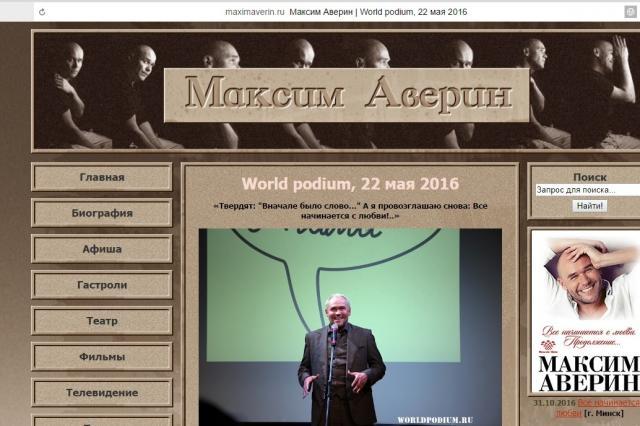 Официальный сайт Максима Аверина, благотворительный проект «Читайте с нами!»