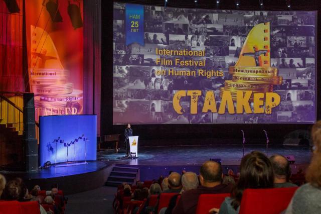 XXV Международный фестиваль фильмов фильмов о правах человека «Сталкер»