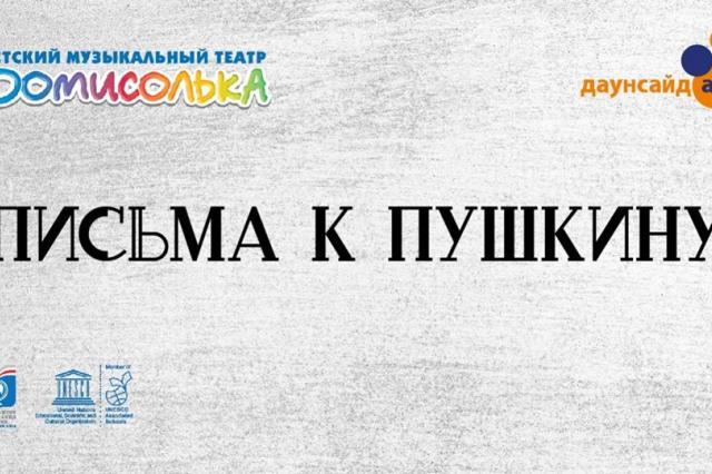 Инклюзивный театр«Домисольки» -«Письма Пушкину»