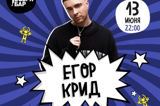 """Егор Крид выступит в московском """"Руки ВВерх! Бар"""""""
