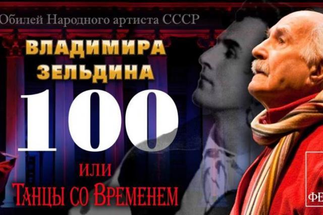 Сегодня 100 лет исполняется Владимиру Зельдину!