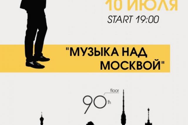 Старт проекта «Музыка над Москвой» на самой высокой концертной площадке Европы