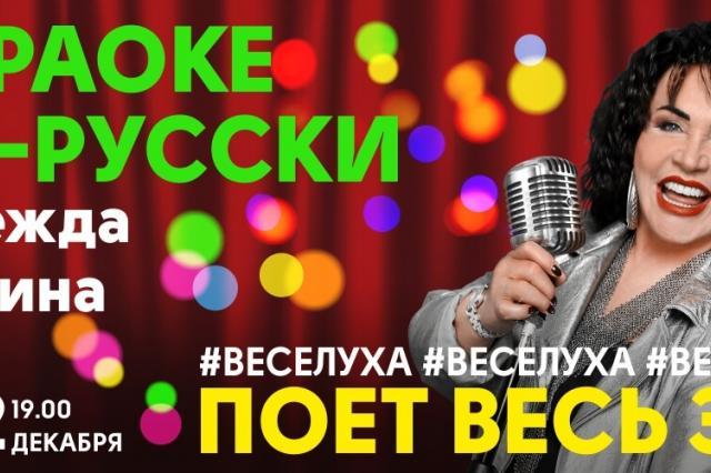 «Караоке по-русски #Веселуха» - премьера юбилейного сезона в театре «Русская песня»!