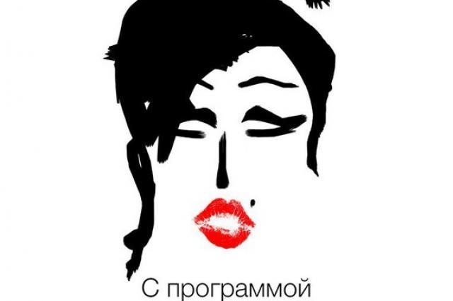 """Кавер-шоу-бэнд """"ЭМИ"""" - «GruppaAmy»"""