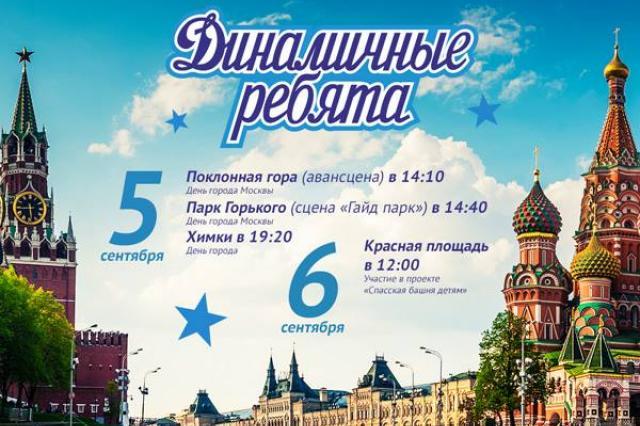 День Города: «Динамичный взлет»