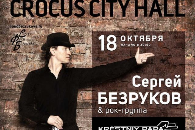 «Безумный день рождения» - Сергей Безруков & группа «Крестный папа»
