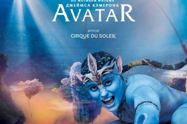 «ТОРУК – Первый полет», шоу Cirque du Soleil® по мотивам фильма Джеймса Кэмерона «АВАТАР», выступит в России весной 2019 года