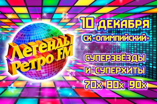 Международный фестиваль «Легенды Ретро FM»