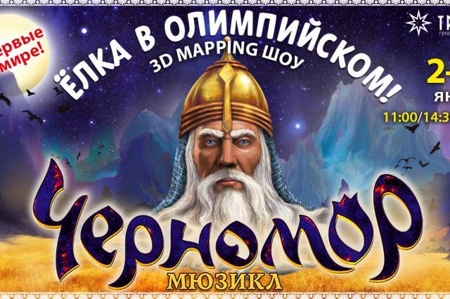 В Олимпийском покажут  «Черномор» первый в мире мюзикл в формате 3D mapping