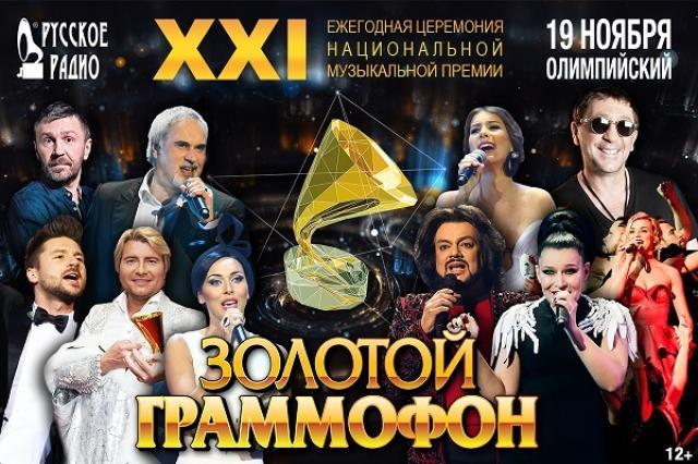 XXI Церемония вручения национальной музыкальной Премии «Золотой Граммофон»