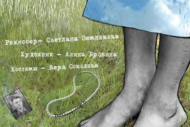 Премьера спектакля «НА ТРАВЕ ДВОРА»