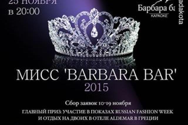 """Конкурс красоты """"Мисс Барбара Бар 2015"""""""