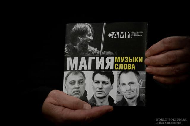 «Человек отличается только степенью отчаянья от самого себя…» -  «Магия Музыки Магия Слова» на сцене Московской консерватории